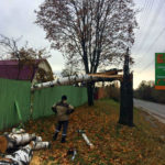 Удаление дерева Старые Омутищи